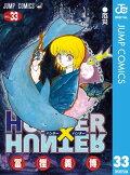【楽天】HUNTER×HUNTER モノクロ版 33 (ジャンプコミックスDIGITAL) [電子書籍版]