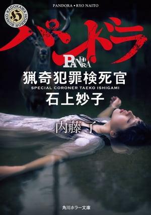 パンドラ 猟奇犯罪検死官・石上妙子【電子書籍】[ 内藤 了 ]