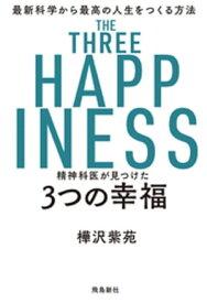精神科医が見つけた 3つの幸福【電子書籍】[ 樺沢紫苑 ]