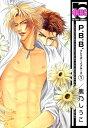 P.B.B. プレイボーイブルース(1)【電子書籍】[ 鹿乃しうこ ]