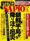 SAPIO (サピオ) 2017年 6月号