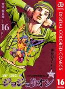 ジョジョの奇妙な冒険 第8部 カラー版 16