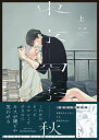 東京 ─四季─ 上【電子書籍】[ ハル ]