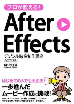 プロが教える!After Effects デジタル映像制作講座 CC/CS6対応【電子書籍】[ SHIN-YU ]