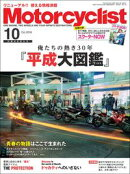 Motorcyclist 2018年10月号