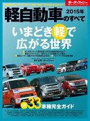 ニューモデル速報 統括シリーズ 2015年 軽自動車のすべて