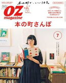 オズマガジン 2017年7月号 No.543