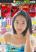 週刊少年サンデー 2019年7号(2019年1月16日発売)