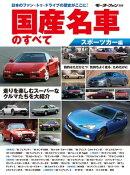 ニューモデル速報 歴代シリーズ 国産名車のすべて スポーツカー編