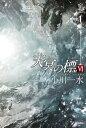 天冥の標6 宿怨 PART1【電子書籍】[ 小川 一水 ]