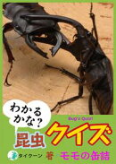 わかるかな?昆虫クイズ