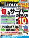 日経Linux(リナックス) 2017年 7月号 [雑誌]【電子書籍】[ 日経Linux編集部 ]
