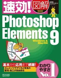 速効!図解 Photoshop Elements 9 Windows & Mac対応【電子書籍】[ BABOアートワークス ]