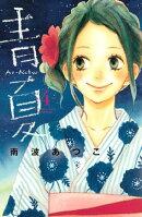青夏 AoーNatsu(4)