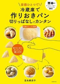 冷蔵庫で作りおきパン 切りっぱなしでカンタン【電子書籍】[ 吉永 麻衣子 ]