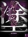 塗仏の宴 宴の始末(1)【電子書籍】[ 京極夏彦 ]