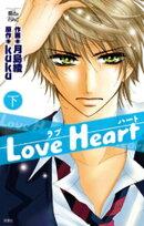 Love Heart 下