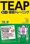 【音声DL付】TEAP全パート徹底トレーニング