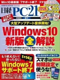 日経PC21(ピーシーニジュウイチ) 2020年2月号 [雑誌]【電子書籍】