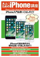 大人のためのiPhone講座 iPhone 7/7 Plus・iPhone 6s/6s Plus・iPhone SE対応