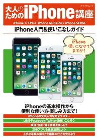 大人のためのiPhone講座 iPhone 7/7 Plus・iPhone 6s/6s Plus・iPhone SE対応【電子書籍】