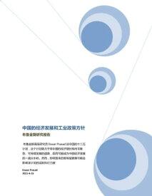 中国的???展和工?政策方? Brookings:China's Approach to Economic Development and Industrial Policy【電子書籍】[ Zhe Yi ]