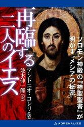 再臨する二人のイエス