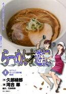 らーめん才遊記(6)