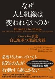 なぜ人と組織は変われないのか ー ハーバード流 自己変革の理論と実践【電子書籍】[ ロバート・キーガン ]