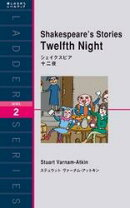 Shakespeares Stories Twelfth Night シェイクスピア 十二夜