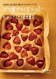 ポリ袋でつくる たかこさんの焼き菓子 材料を入れて混ぜて焼くだけ。おやつパンも!【電子書籍】[ 稲田多佳子 ]