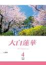 大白蓮華 2019年 4月号【電子書籍】[ 大白蓮華編集部 ]