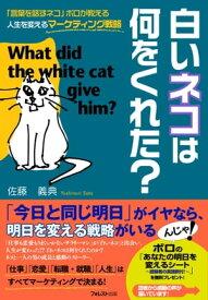 白いネコは何をくれた?【電子書籍】[ 佐藤義典 ]