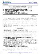 〜全国34 万人の声を届ける〜東日本大震災(東北地方太平洋沖地震)にともなう生活支援に関するチャリティー・アン…
