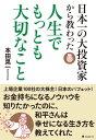 日本一の大投資家から教わった人生でもっとも大切なこと【電子書籍】[ 本田晃一 ]