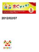 まぐチェキ!2012/02/07号