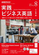 NHKラジオ 実践ビジネス英語 2018年8月号[雑誌]