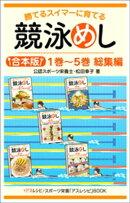 競泳めし 勝てるスイマーに育てる 合本版 1巻〜5巻 総集編