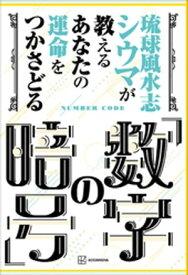琉球風水志シウマが教える あなたの運命をつかさどる「数字の暗号」【電子書籍】[ シウマ ]