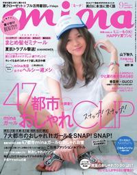 mina 2013年9月号2013年9月号【電子書籍】