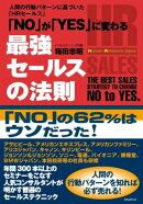 「NO」が「YES」に変わる最強セールスの法則