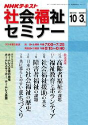 NHK 社会福祉セミナー 2017年10月〜2018年3月[雑誌]