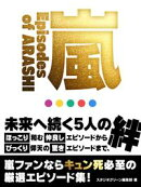 嵐 ~Episodes of ARASHI~