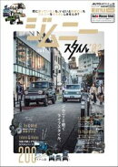 AUTO STYLE Vol.26 ジムニースタイル02