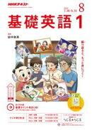 NHKラジオ 基礎英語1 2018年8月号[雑誌]