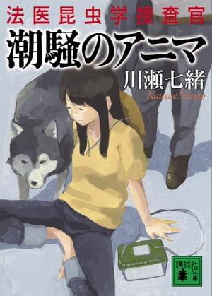 潮騒のアニマ 法医昆虫学捜査官【電子書籍】[ 川瀬七緒 ]
