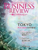 一橋ビジネスレビュー 2020年SPR. 67巻4号