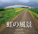 虹の風景 -FULL版-