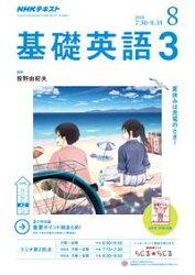 NHKラジオ 基礎英語3 2018年8月号[雑誌]
