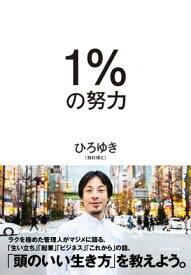 1%の努力【電子書籍】[ ひろゆき ]